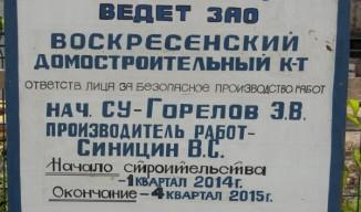 ЖК Дом на Комсомольской улице