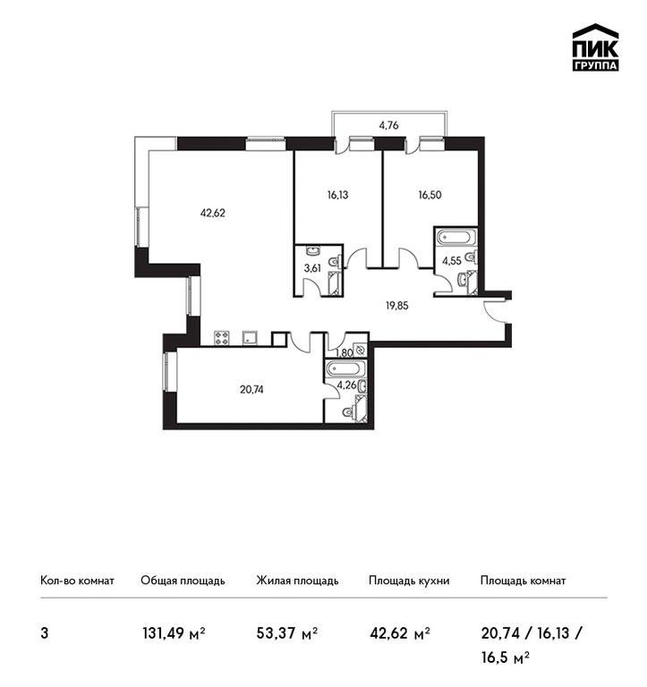 3-комнатная квартира в ЖК Вавилова 4